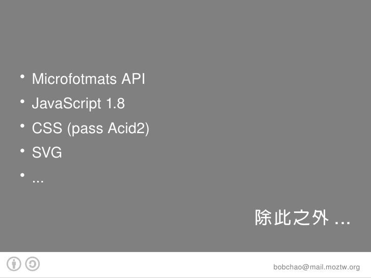      MicrofotmatsAPI      JavaScript1.8      CSS(passAcid2)      SVG      ...                             除此之外 .....