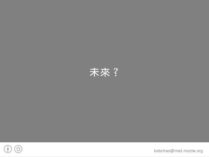 未來?                    bobchao@mail.moztw.org