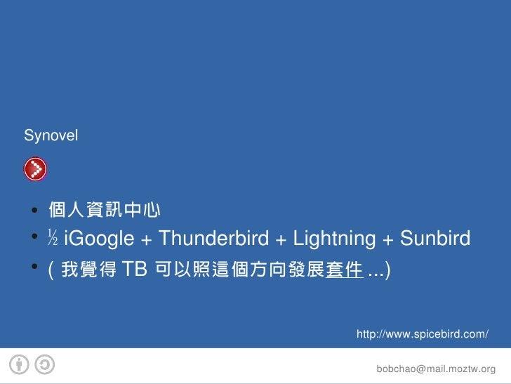 Synovel     Spicebird  ●   個人資訊中心  ●      ½iGoogle+Thunderbird+Lightning+Sunbird  ●      ( 我覺得 TB 可以照這個方向發展...