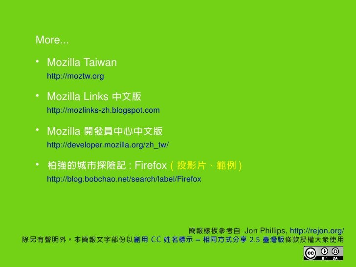 More...   ●       MozillaTaiwan       http://moztw.org    ●       MozillaLinks 中文版       http://mozlinkszh.blogspot.com...