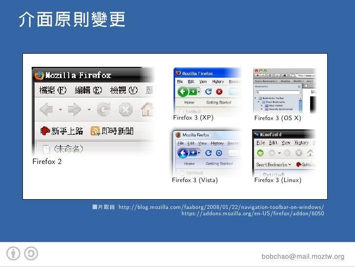 介面原則變更                                           Firefox 3 (XP)              Firefox 3 (OS X)     Firefox 2               ...