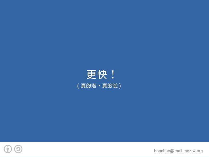 更快! ( 真的啦,真的啦 )                       bobchao@mail.moztw.org