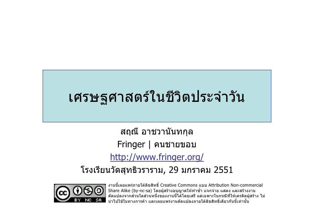 เศรษฐศาสตรในชีวิตประจําวัน              สฤณี อาชวานันทกุล            Fringer | คนชายขอบ          http://www.fringer.org/ ...