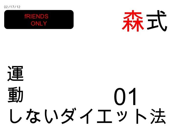森式運動しないダイエット〜序章〜(沙*・ω・)