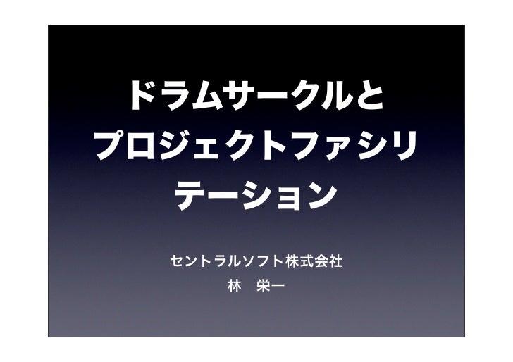 ドラムサークルとプロジェクトファシリ  テーション  セントラルソフト株式会社     林栄一