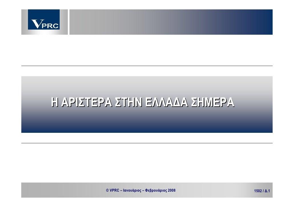 Η ΑΡΙΣΤΕΡΑ ΣΤΗΝ ΕΛΛΑΔΑ ΣΗΜΕΡΑ                   «Η Αριστερά στην Ελλάδα σήμερα»         © VPRC – Ιανουάριος – Φεβρουάριος ...