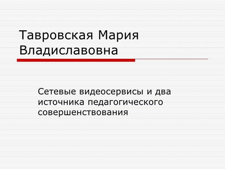 Тавровская Мария Владиславовна Сетевые видеосервисы и два источника педагогического совершенствования