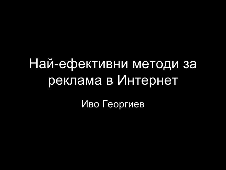 Най-ефективни методи за реклама в Интернет Иво Георгиев