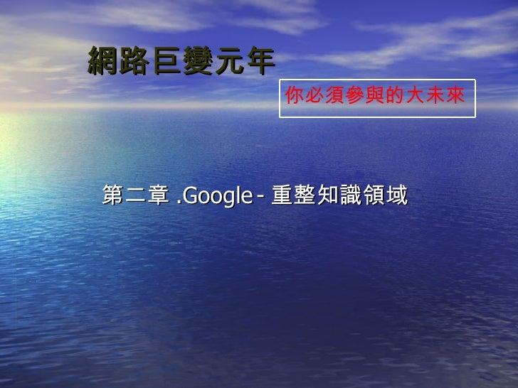 網路巨變元年 第二章 .Google - 重整知識領域 你必須參與的大未來