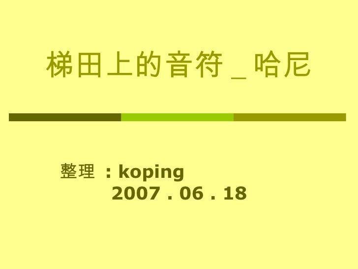 梯田上的音符 _ 哈尼 整理  : koping  2007 . 06 . 18