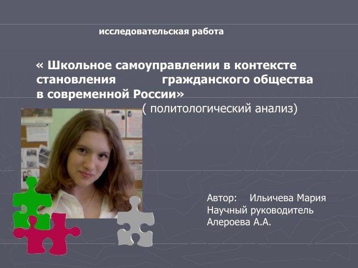исследовательская работа « Школьное самоуправлении в контексте становления  гражданского общества в современной России» ( ...