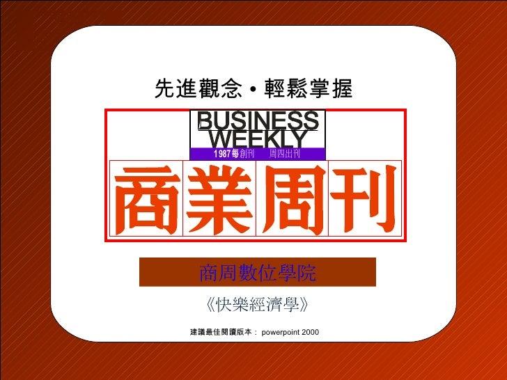商周數位學院 先進觀念  •  輕鬆掌握 《快樂經濟學》 建議最佳閱讀版本: powerpoint 2000