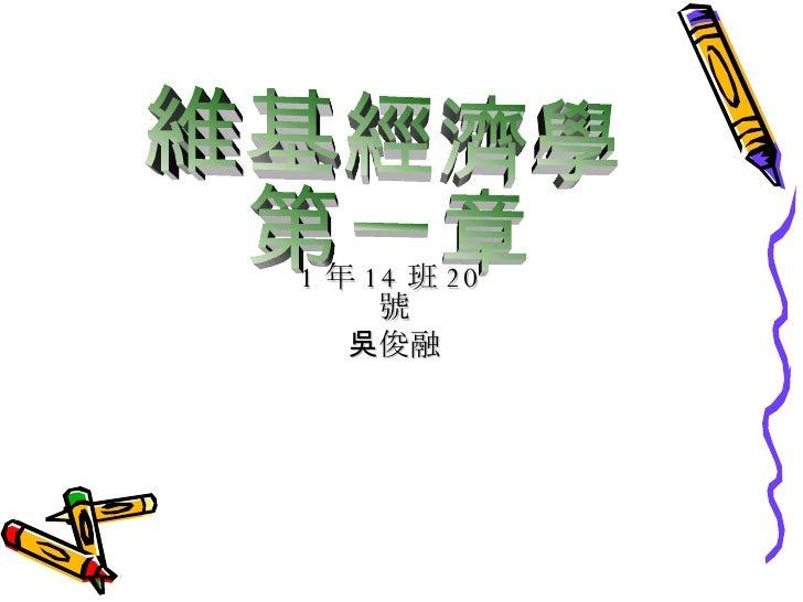 1 年 14 班 20 號 吳俊融 維基經濟學 第一章