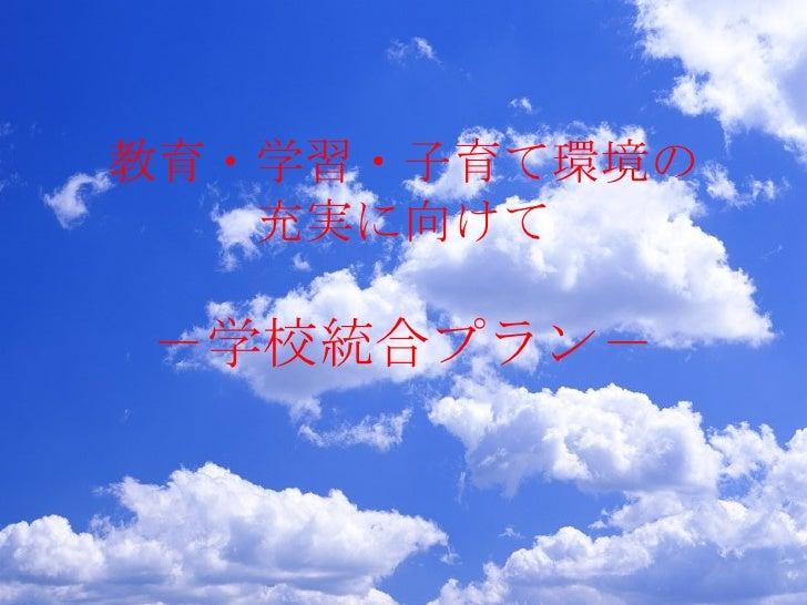 学校統合懇談会ファイル(ホワイトバック) Slide 2
