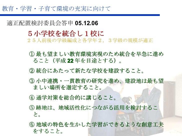 学校統合懇談会ファイル(ホワイトバック) Slide 3