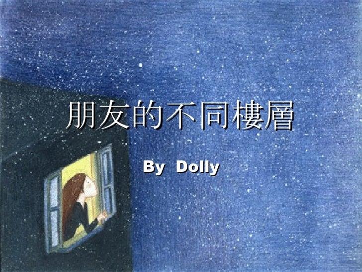 朋友的不同樓層 By  Dolly