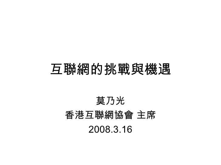 互聯網的挑戰與機遇 莫乃光 香港互聯網協會 主席 2008.3.16