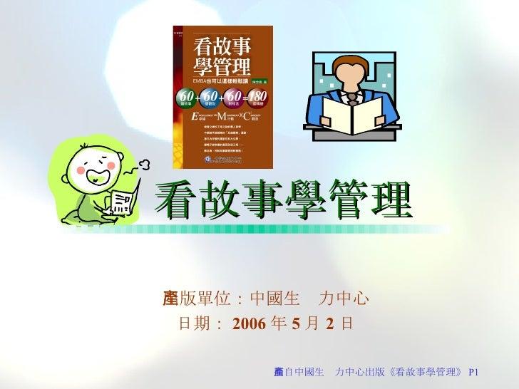 看故事學管理 出版單位:中國生產力中心 日期: 2006 年 5 月 2 日
