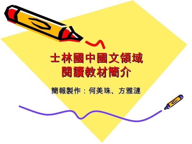 士林國中國文領域 閱讀教材簡介 簡報製作:何美珠、方雅漣