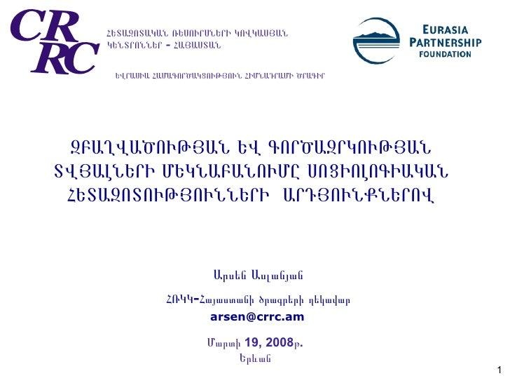 ՀԵՏԱԶՈՏԱԿԱՆ ՌԵՍՈՒՐՍՆԵՐԻ ԿՈՎԿԱՍՅԱՆ ԿԵՆՏՐՈՆՆԵՐ - ՀԱՅԱՍՏԱՆ Արսեն Ասլանյան ՀՌԿԿ-Հայաստանի ծրագրերի ղեկավար Մարտի 19, 2008թ. Եր...
