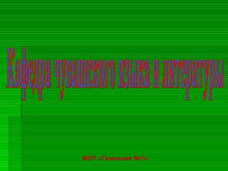 Кафедра чувашского языка и литературы МОУ «Гимназия №1»