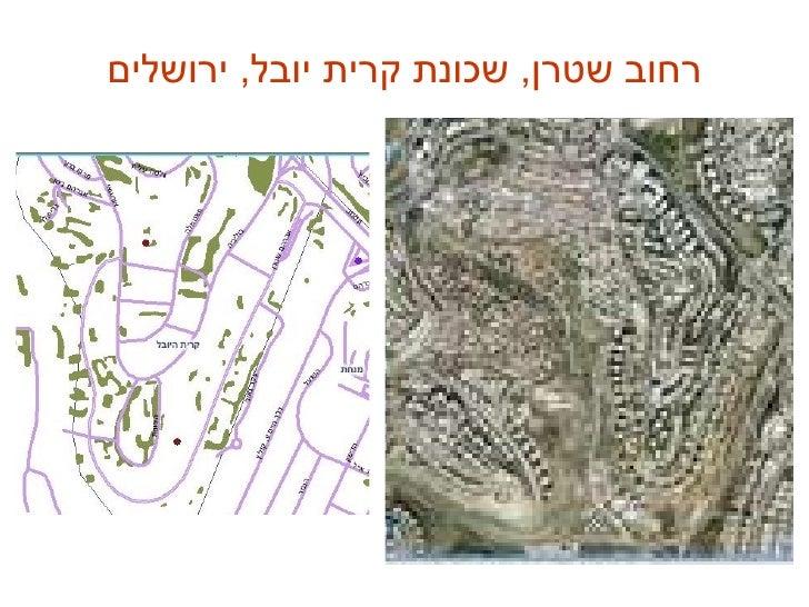 רחוב שטרן ,  שכונת קרית יובל ,  ירושלים