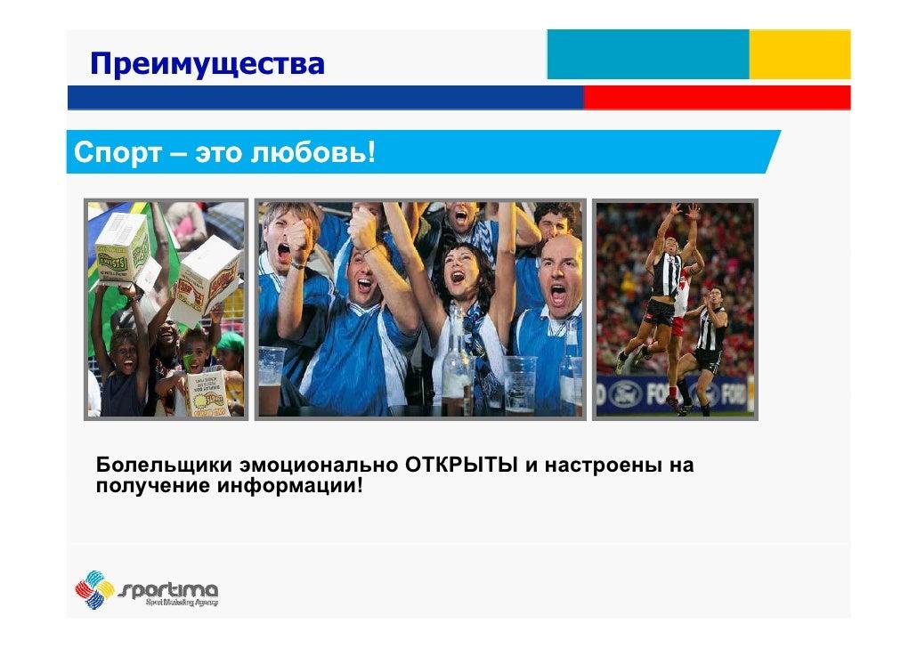 Спортивный маркетинг. Эффективное спонсорство.