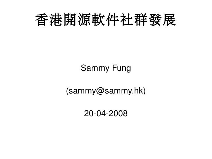 香港開源軟件社群發展       SammyFung    (sammy@sammy.hk)       20042008