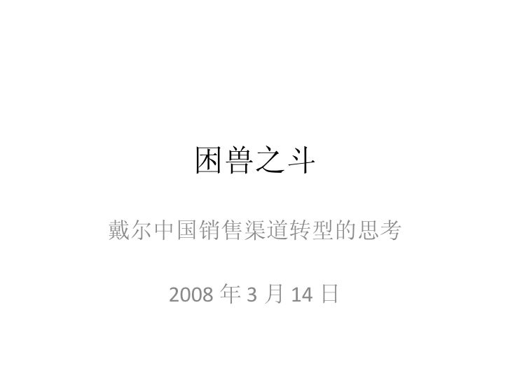 困兽之斗 戴尔中国销售渠道转型的思考 2008 年 3 月 14 日
