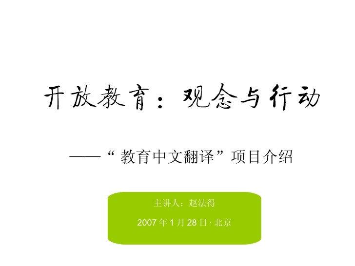 """——"""" 教育中文翻译""""项目介绍 主讲人:赵法得 2007 年 1 月 28 日 · 北京"""