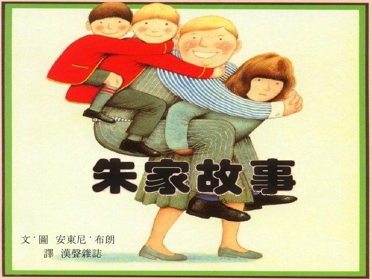 文 ˙ 圖  安東尼 ˙ 布朗  譯  漢聲雜誌