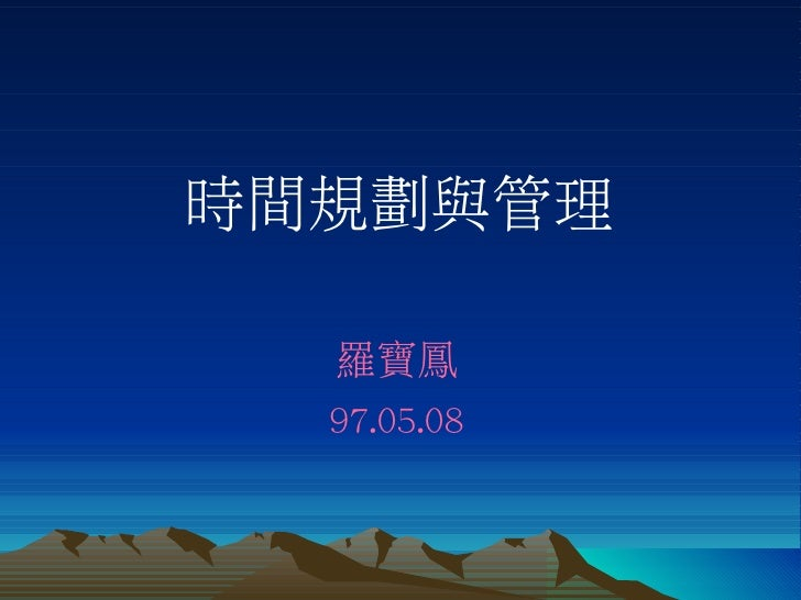 時間規劃與管理    羅寶鳳   97.05.08