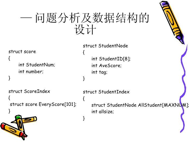 — 问题分析及数据结构的设计 struct score { int StudentNum; int number; } struct ScoreIndex { struct score EveryScore[101]; } struct Stu...