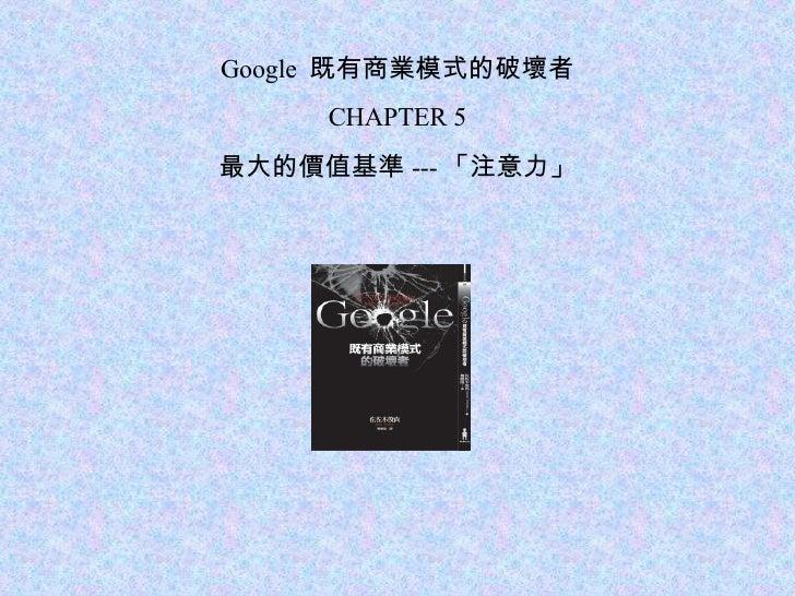 Google  既有商業模式的破壞者 CHAPTER 5 最大的價值基準 --- 「注意力」