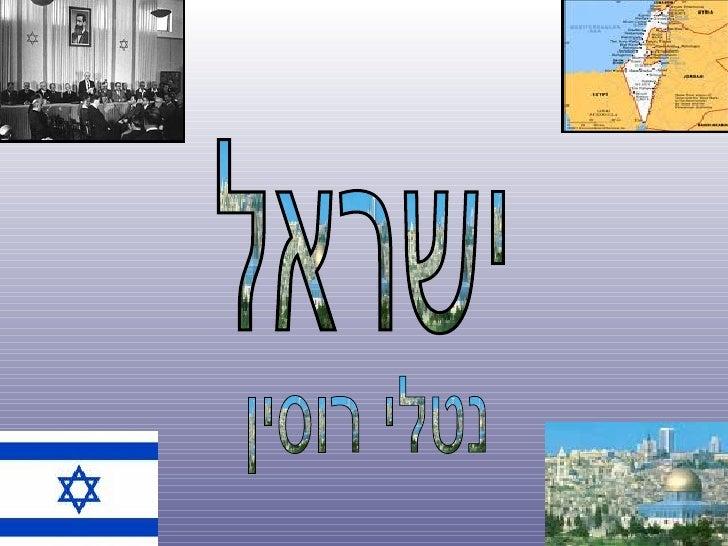 ישראל נטלי רוסין