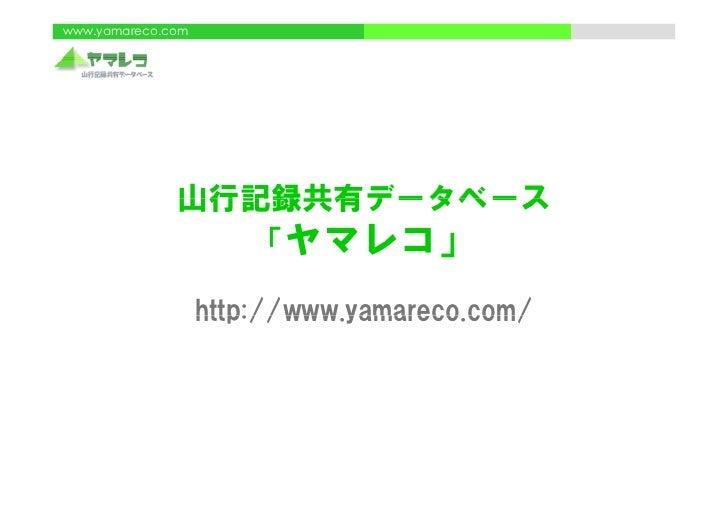 www.yamareco.com                   山行記録共有データベース                 「ヤマレコ」」                    http://www.yamareco.com/       ...
