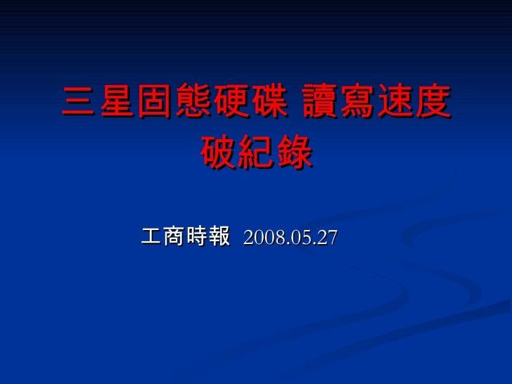 三星固態硬碟 讀寫速度破紀錄 工商時報  2008.05.27