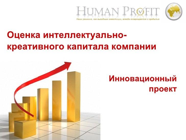 Оценка интеллектуально-креативного капитала компании Инновационный   проект