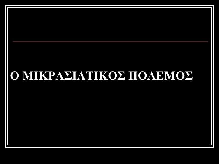 Ο ΜΙΚΡΑΣΙΑΤΙΚΟΣ ΠΟΛΕΜΟΣ