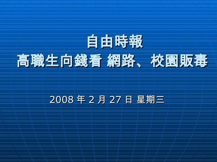 自由時報 高職生向錢看 網路、校園販毒   2008 年 2 月 27 日 星期三