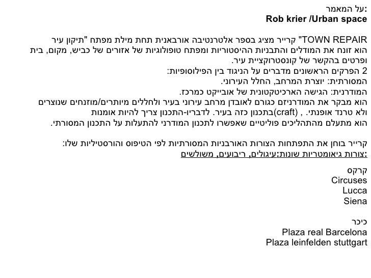 """על המאמר : Rob krier  / Urban space קרייר מציג בספר אלטרנטיבה אורבאנית תחת מילת מפתח  """" תיקון עיר """"  TOWN REPAIR..."""