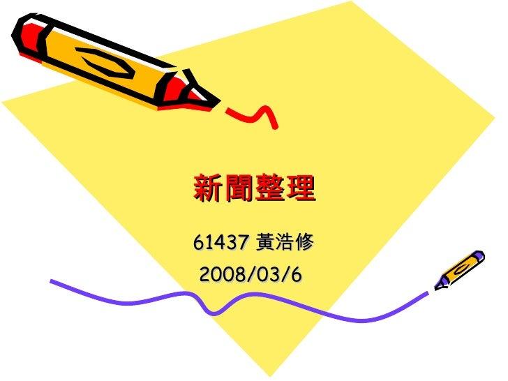 新聞整理 61437 黃浩修 2008/03/6
