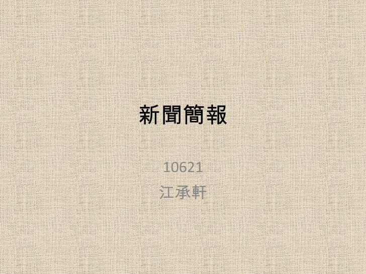新聞簡報 10621 江承軒