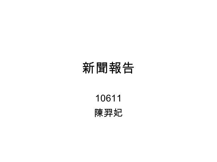 新聞報告 10611 陳羿妃