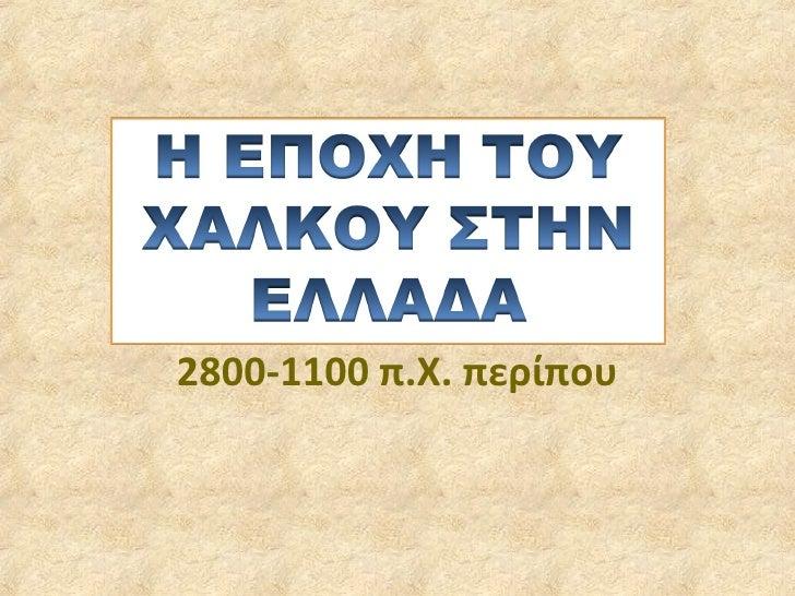 2800-1100 π.Χ. περίπου