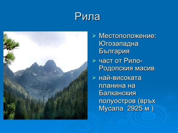 Рила  <ul><li>Местоположение: Югозападна България  </li></ul><ul><li>част от Рило-Родопския масив  </li></ul><ul><li>най-в...