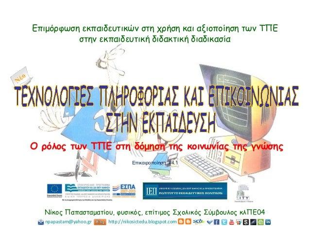 Επιμόρφωση εκπαιδευτικών στη χρήση και αξιοποίηση των ΤΠΕ στην εκπαιδευτική διδακτική διαδικασία Νίκος Παπασταματίου, φυσι...