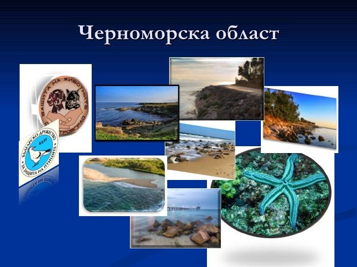 Черноморска област