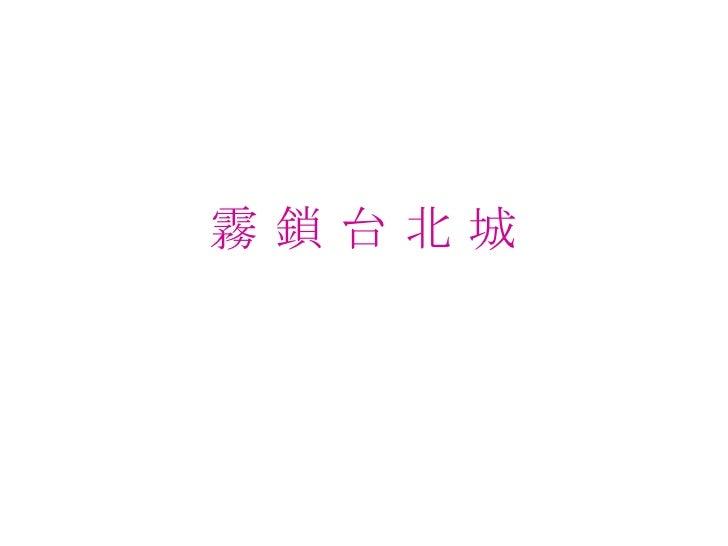 霧 鎖 台 北 城