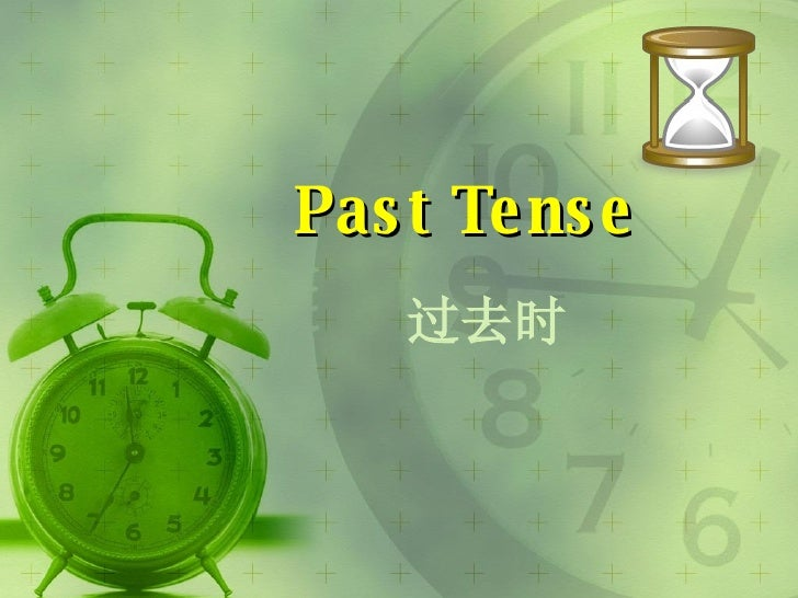 Past Tense 过去时